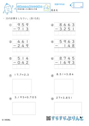 【16】位の揃った小数の引き算【小数のたし算とひき算5】