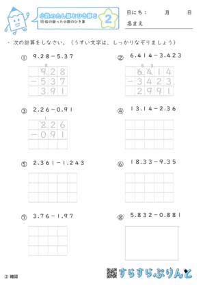 【02】位の揃った小数の引き算【小数のたし算とひき算5】