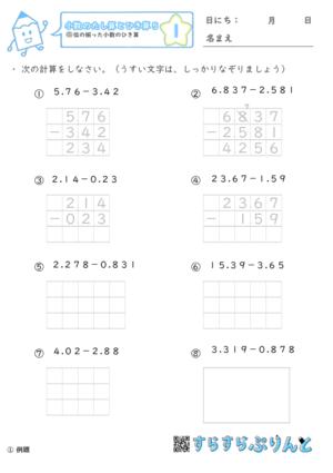 【01】位の揃った小数の引き算【小数のたし算とひき算5】