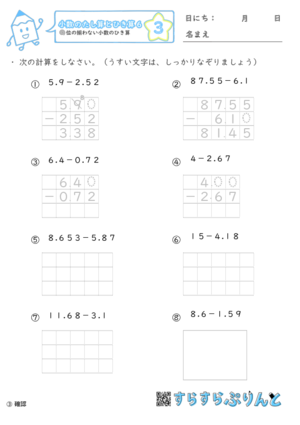 【03】位の揃わない小数の引き算【小数のたし算とひき算6】