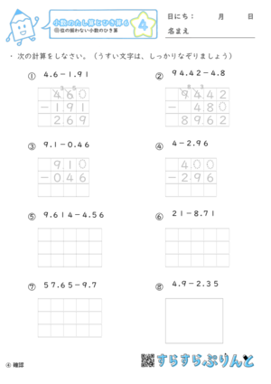 【04】位の揃わない小数の引き算【小数のたし算とひき算6】