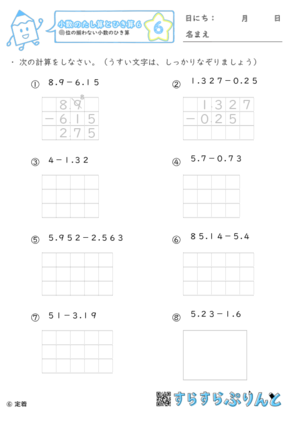 【06】位の揃わない小数の引き算【小数のたし算とひき算6】