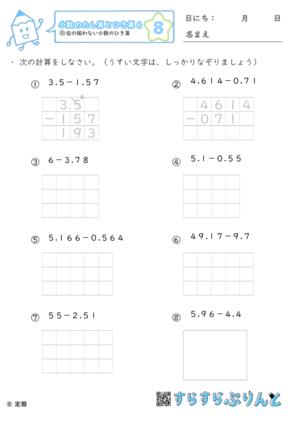【08】位の揃わない小数の引き算【小数のたし算とひき算6】