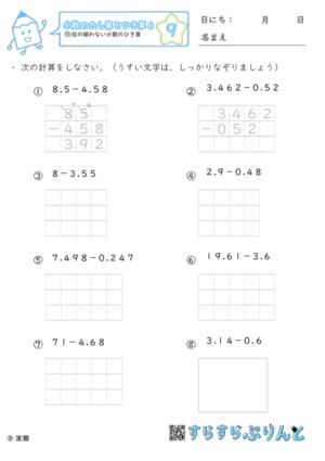 【09】位の揃わない小数の引き算【小数のたし算とひき算6】