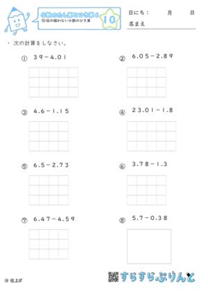 【10】位の揃わない小数の引き算【小数のたし算とひき算6】