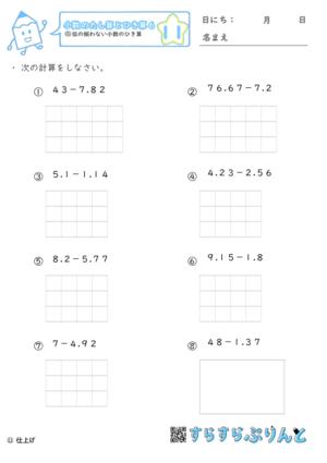 【11】位の揃わない小数の引き算【小数のたし算とひき算6】