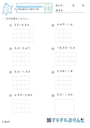 【12】位の揃わない小数の引き算【小数のたし算とひき算6】