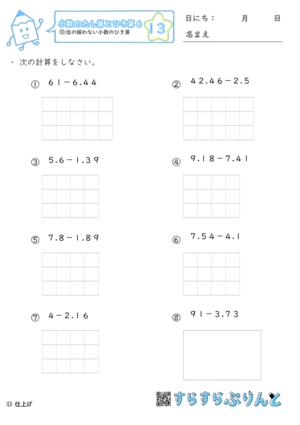 【13】位の揃わない小数の引き算【小数のたし算とひき算6】