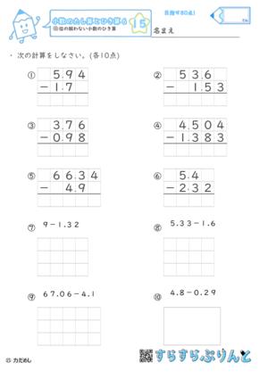 【15】位の揃わない小数の引き算【小数のたし算とひき算6】