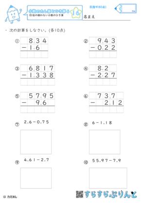【16】位の揃わない小数の引き算【小数のたし算とひき算6】