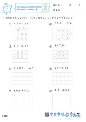 【02】位の揃わない小数の引き算【小数のたし算とひき算6】