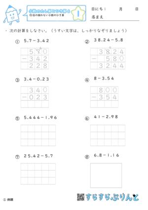【01】位の揃わない小数の引き算【小数のたし算とひき算6】