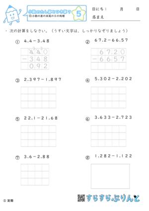 【05】小数の差の末尾の0の処理【小数のたし算とひき算7】