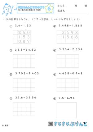 【06】小数の差の末尾の0の処理【小数のたし算とひき算7】