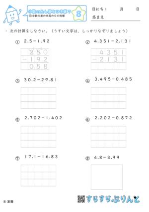 【08】小数の差の末尾の0の処理【小数のたし算とひき算7】