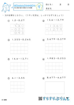 【09】小数の差の末尾の0の処理【小数のたし算とひき算7】