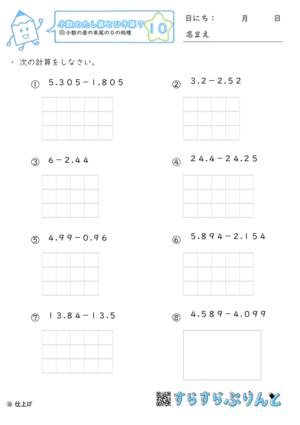 【10】小数の差の末尾の0の処理【小数のたし算とひき算7】