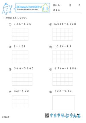 【11】小数の差の末尾の0の処理【小数のたし算とひき算7】