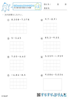 【12】小数の差の末尾の0の処理【小数のたし算とひき算7】