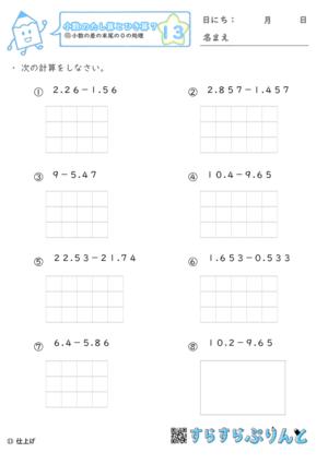 【13】小数の差の末尾の0の処理【小数のたし算とひき算7】