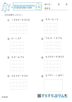 【14】小数の差の末尾の0の処理【小数のたし算とひき算7】