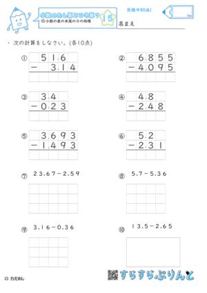 【15】小数の差の末尾の0の処理【小数のたし算とひき算7】