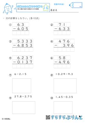 【16】小数の差の末尾の0の処理【小数のたし算とひき算7】