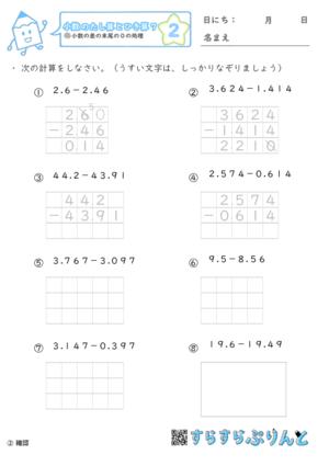 【02】小数の差の末尾の0の処理【小数のたし算とひき算7】