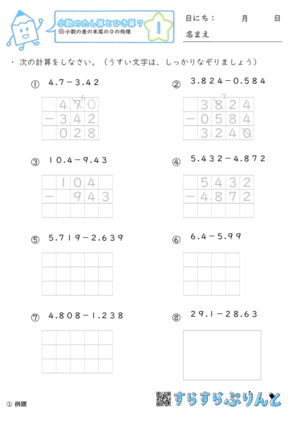 【01】小数の差の末尾の0の処理【小数のたし算とひき算7】