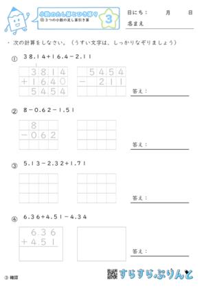 【03】3つの小数の足し算引き算【小数のたし算とひき算9】
