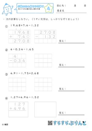 【04】3つの小数の足し算引き算【小数のたし算とひき算9】