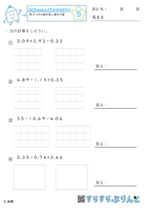 【05】3つの小数の足し算引き算【小数のたし算とひき算9】
