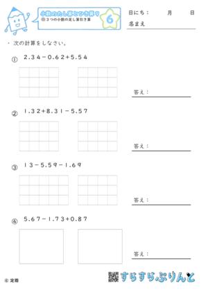 【06】3つの小数の足し算引き算【小数のたし算とひき算9】