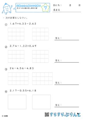 【07】3つの小数の足し算引き算【小数のたし算とひき算9】