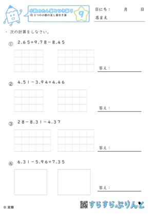 【09】3つの小数の足し算引き算【小数のたし算とひき算9】