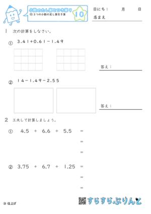 【10】3つの小数の足し算引き算【小数のたし算とひき算9】