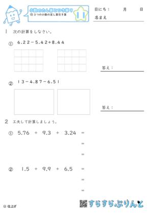 【11】3つの小数の足し算引き算【小数のたし算とひき算9】