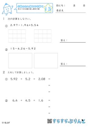 【13】3つの小数の足し算引き算【小数のたし算とひき算9】