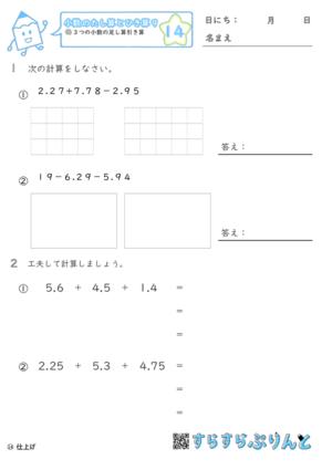 【14】3つの小数の足し算引き算【小数のたし算とひき算9】