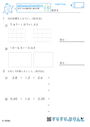【15】3つの小数の足し算引き算【小数のたし算とひき算9】