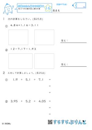 【16】3つの小数の足し算引き算【小数のたし算とひき算9】
