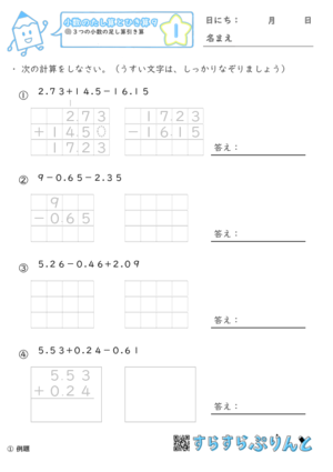 【01】3つの小数の足し算引き算【小数のたし算とひき算9】