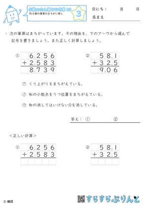 【03】小数の筆算の間違い探し【小数のたし算とひき算10】