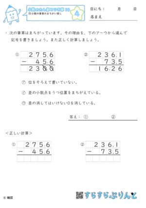 【04】小数の筆算の間違い探し【小数のたし算とひき算10】