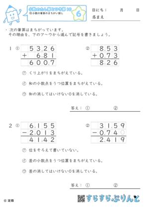 【06】小数の筆算の間違い探し【小数のたし算とひき算10】