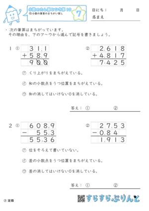 【07】小数の筆算の間違い探し【小数のたし算とひき算10】