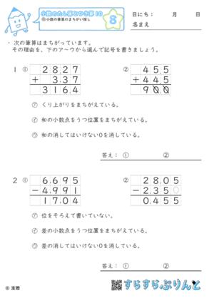 【08】小数の筆算の間違い探し【小数のたし算とひき算10】