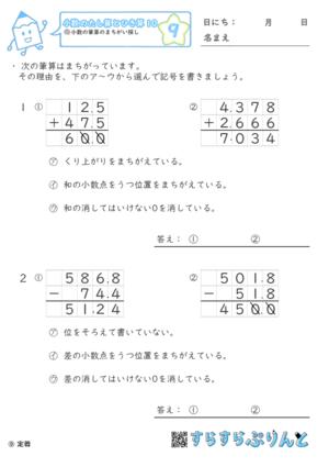 【09】小数の筆算の間違い探し【小数のたし算とひき算10】