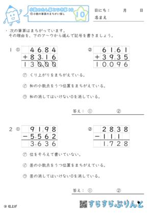 【10】小数の筆算の間違い探し【小数のたし算とひき算10】