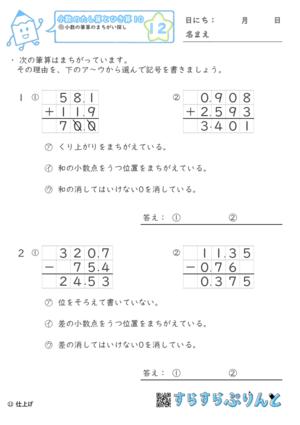 【12】小数の筆算の間違い探し【小数のたし算とひき算10】